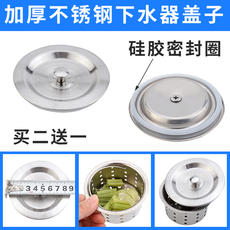 Kitchen stainless steel sink water plugging water cover plug sink sink funnel sink sink accessories plug