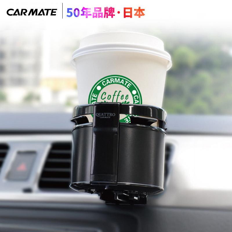 汽车用多功能车载水杯架出风口杯座车内固定烟灰缸支架茶杯限位器