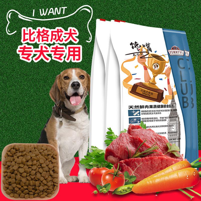 馋嘴天然犬主粮比格犬成犬专用狗粮5kg袋装包邮买一送六