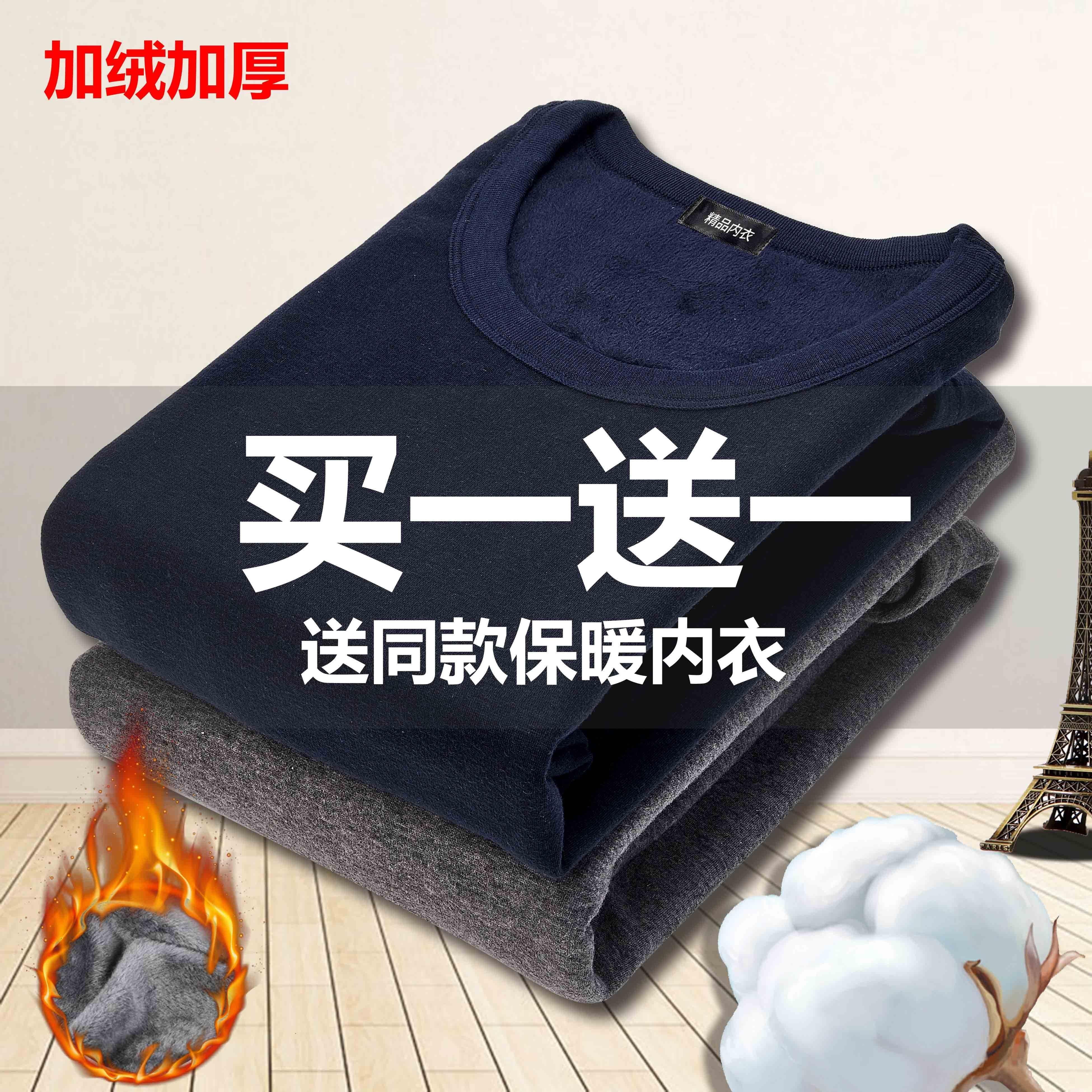 【买一送一】男士保暖内衣中青年加厚加绒棉毛衫秋衣秋裤套装冬季