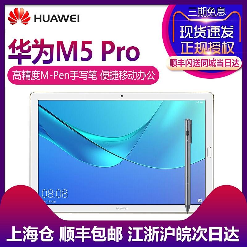 Huawei/华为 平板 M5 Pro 10.8英寸4G电脑安卓智能全网通手机wifi
