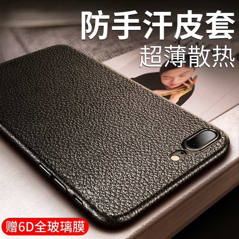 iphone8手机壳皮纹苹果8plus新款保护套iphone7全包防摔八7p