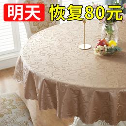 餐桌布布艺家用台布酒店大圆桌桌布防水防油防烫免洗圆形茶几桌垫