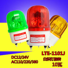 Driving crane with rotating warning light LTE-1101J 10 watt 220v380v sound and light alarm
