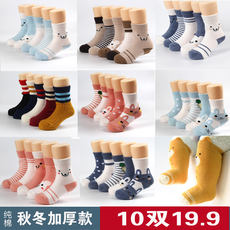 Children's socks autumn and winter thick cotton baby socks 0-1-3-12 years old tube boy baby boy girl