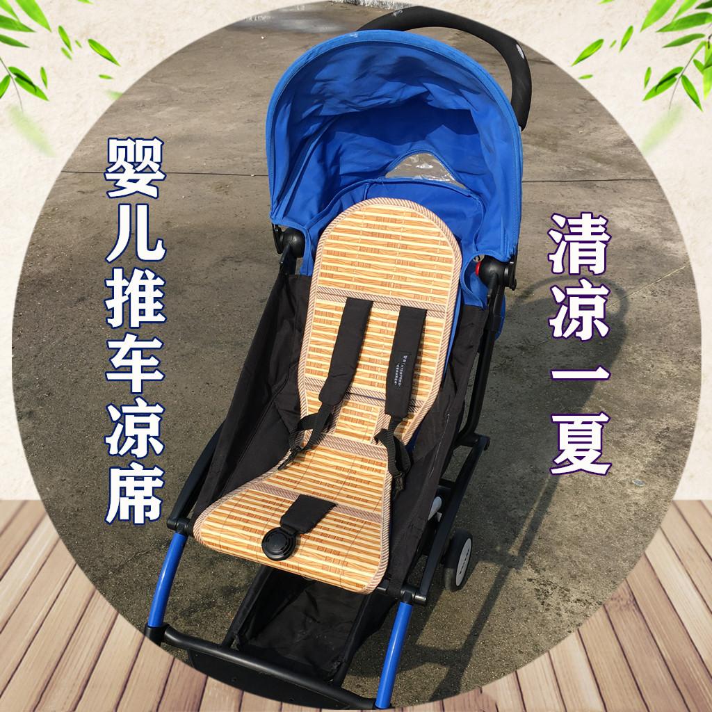 适用babyzenyuyu vovo aiqi chbaby婴儿推车凉席通用席子伞车凉席
