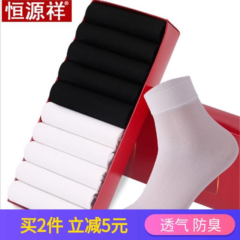 恒源祥冰丝祙男式夏季超薄纯色商务西装透气丝袜中筒男士10双礼盒