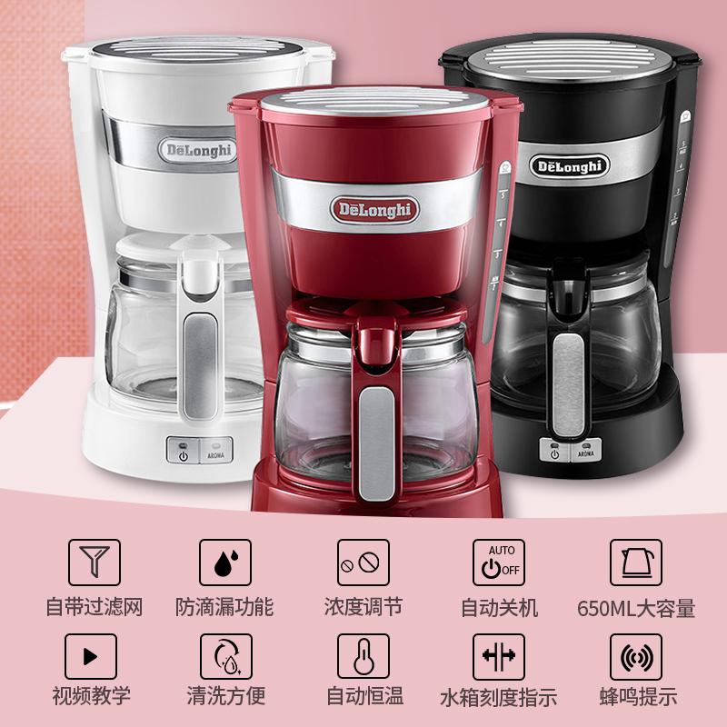 Delonghi/德龙 ICM14011美式咖啡机煮咖啡壶家用全自动小型滴漏式