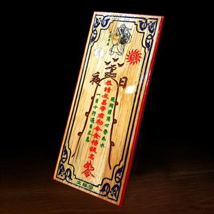 慈风阁风水桃木文昌帝君星挂件木雕 金榜题名旺文益智助学业用品