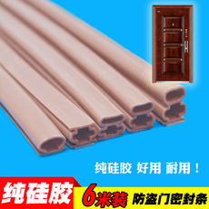 Anti-theft door seal strip Silicone strip self-adhesive wood room door and window seam anti-collision soundproof windproof shape strip 3M adhesive