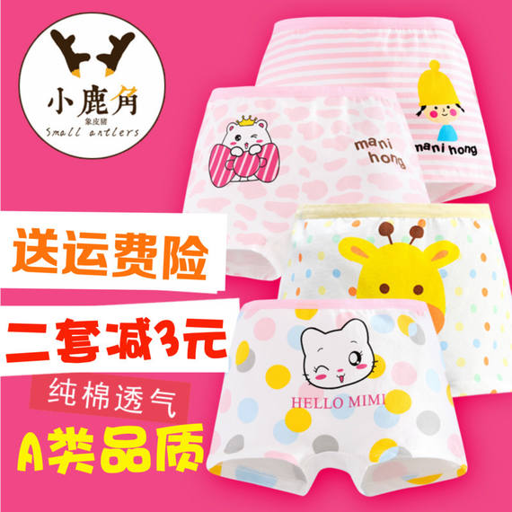 Cotton children's underwear girls cotton boxer shorts girls triangle four corner boys baby 1/3/5/7/9 years old 6