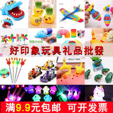 Yiwu children's small toys wholesale cute kindergarten luminous gifts kids puzzle decompression nostalgic stall gift