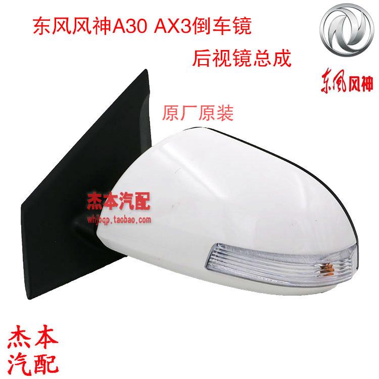 东风风神A30 AX3专用倒车镜 后视镜 转弯镜 倒车镜总成 原装正品