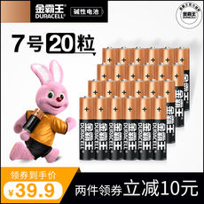 Duracell 7th battery 7th 20 tablets TV toy remote control wholesale alkaline small dry battery AAA wholesale