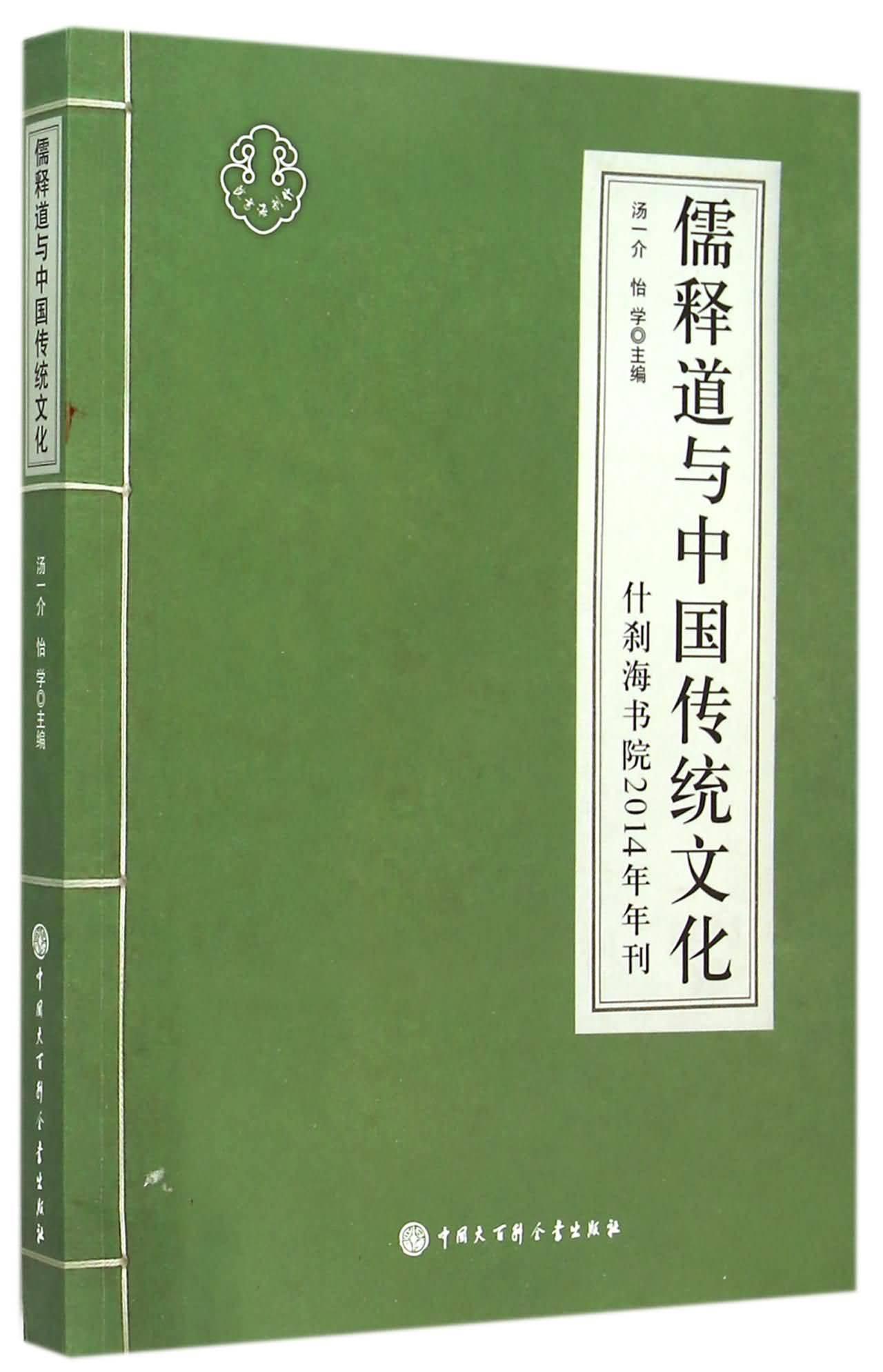 儒释道与中国传统文化(什刹海书院2014年年刊)  汤一介 中国大百科全书出版社 9787500095583