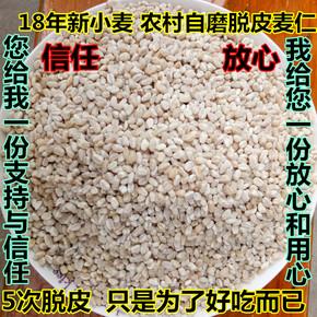 莒南 农村 农家自制 麦仁 脱皮麦子 去皮麦仁 脱壳麦子麦仁米包邮