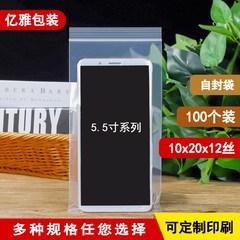 10x20x12丝自封袋6.5寸手机防水塑封透明袋子加厚密封口袋100只