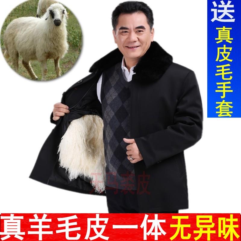 长绒羊皮袄皮毛一体羊皮大衣秋冬中老年尼克服男爸爸装加厚羊剪绒