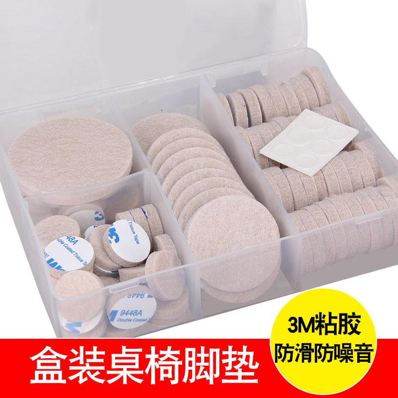 加厚桌椅脚垫凳子椅子防滑桌腿垫耐磨家具保护静音保护盒装桌脚垫