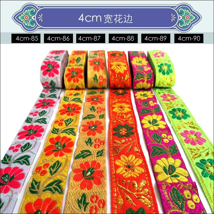 创奇吉凤花边刺绣织带4厘米民族风苗族服装配饰民族服装辅料