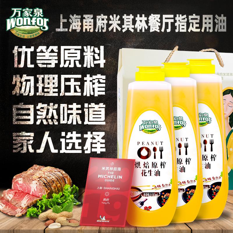 万家泉花生油物理压榨炒菜调味植物油组合家庭装食用油690ml*3