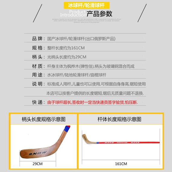 Land hockey stick skating club hockey cue adult dry hockey stick skating ball wood pole children hockey stick
