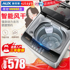 Aux 6/7KG automatic washing machine Household wave wheel with hot drying mini small drum dry dormitory