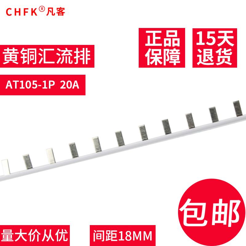 汇流排C45/DZ47 1P断路器接线端子1米20A黄铜连接铜排1.0厚*5mm宽