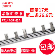 Busbar C45/DZ47 3P circuit breaker terminal block 1 meter 63A copper connection copper row 1.5 thick * 7mm wide