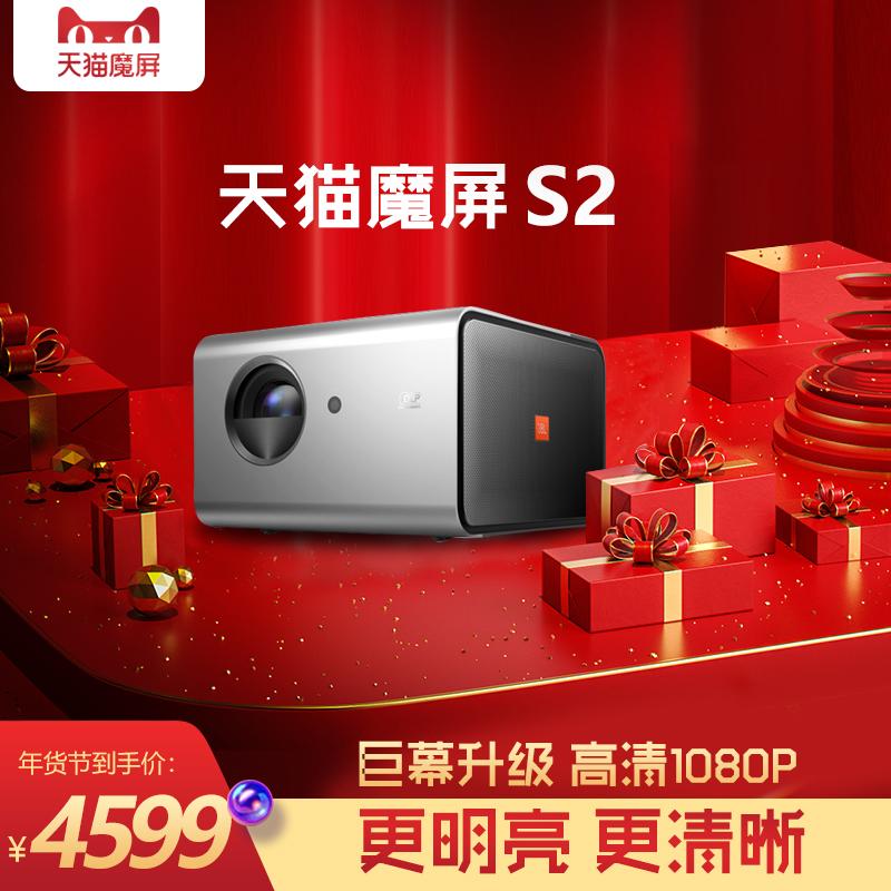 天猫魔屏S2 2018新款投影仪家用智能wifi高清3D家庭影院1080P手机投屏支持4K无屏电视