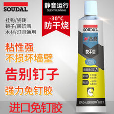 Speed ​​Austrian strong nail-free plastic quick-drying door and window glass universal glue kitchen and bathroom tile metal welding adhesive