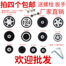 Trolley luggage trunk caster caster accessories separate wheel luggage repair wheel 轱辘 rubber mute wheel