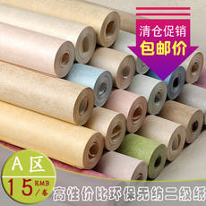 Secondary wallpaper demolition wallpaper non-woven wallpaper processing cheap stock paper hotel plain color defective paper products