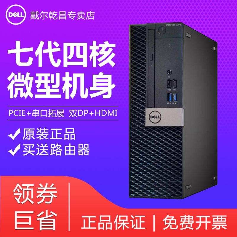 dell戴尔7050SFF微型商用系列台式机主机电脑办公整机全新原装