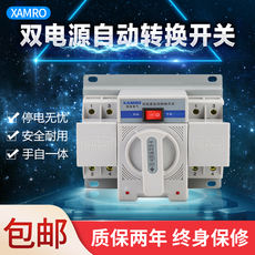 ATS220V dual power automatic transfer switch switch CB grade mini home MRQ1-63A/2P