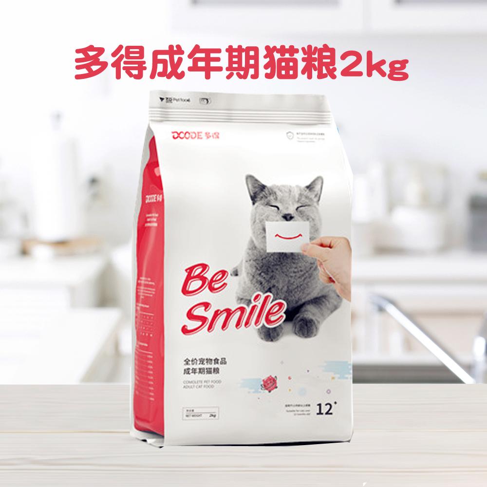 多得全价宠物食品成年期猫粮2kg大猫粮成猫粮猫咪主粮干粮猫粮食