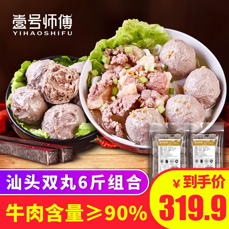 壹号师傅 潮汕正宗乡情礼 纯牛肉汕头牛肉丸 牛筋丸6斤 潮汕特产