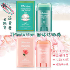 Shake the sound with the same paragraph! Take a surprise! JMsolution Ocean Pearl/Rose Refreshing Body Solid Sunscreen Stick
