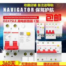 Delixi home air switch with leakage protector DZ47LE DZ47sLE leakage protection circuit breaker open