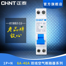 Chint Mini Circuit Breaker Home Air NXBE-40-1P+N Air Switch Circuit Breaker Protector