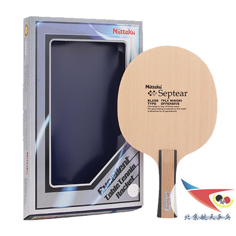 北京航天乒乓 NITTAKU尼塔库Septear carbon桧木七夹乒乓球拍底板