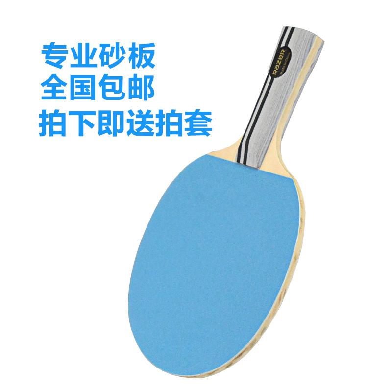 砂板乒乓球板赛事比赛指定砂板沙板乒乓球拍底板训练用沙拍 砂拍