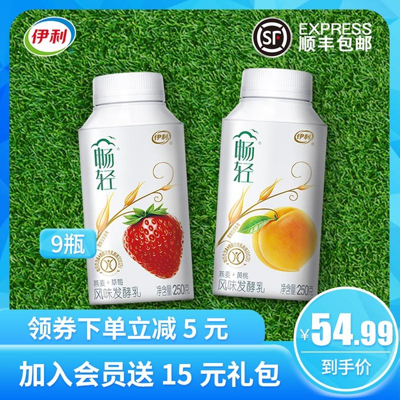 伊利酸奶畅轻整箱装乳酸菌燕麦黄桃草莓早餐奶250克9瓶风味发酵乳