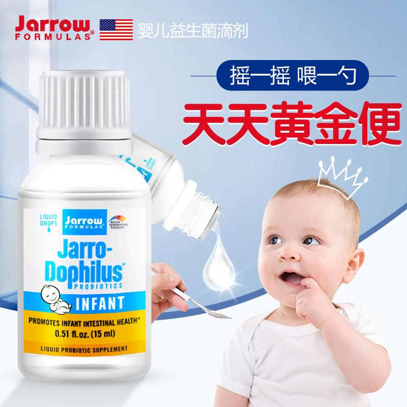 美国Jarrow婴儿益生菌滴剂婴幼儿童调理肠胃新生儿宝宝便秘助消化