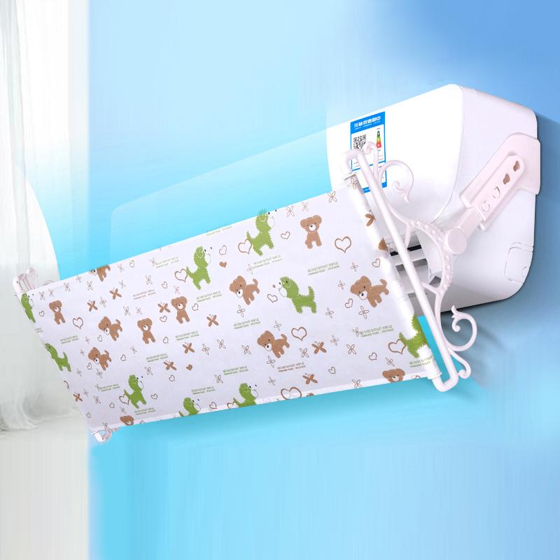 空调遮风板挡风板防直吹婴幼儿坐月子防风罩壁挂式冷气出风口通用