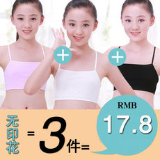 Girls small vest underwear bra straps tube top 13 primary school children 10 development period 15 children 9-12 years old