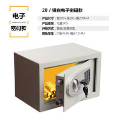Rong Hao safe 20 silver white household machinery safe office small safe into the wall all steel