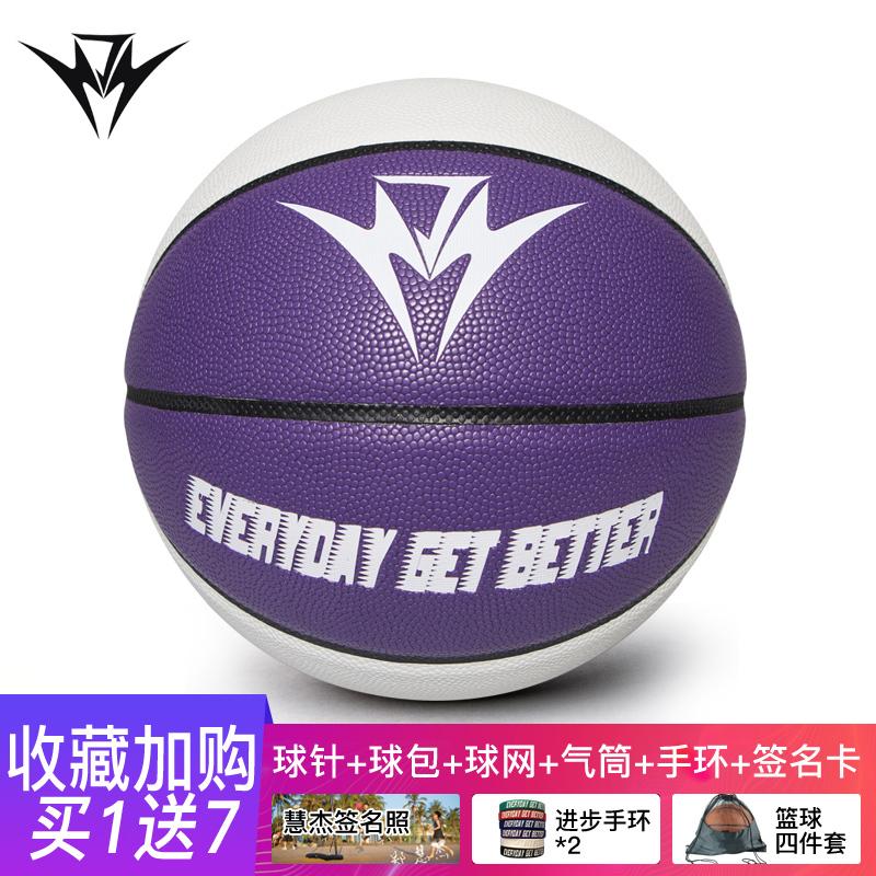 足够专注的慧杰 紫色PU吸湿篮球室内室外7号篮球慧杰同款街头篮球