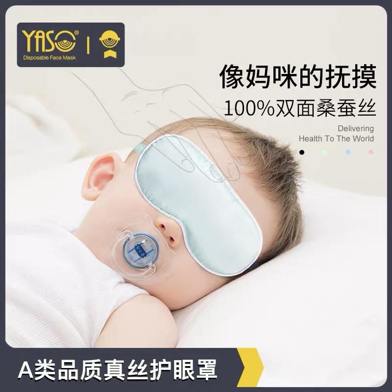 YASO婴儿眼罩睡眠遮光晒太阳新生儿宝宝晒黄疸专用儿童真丝护眼罩