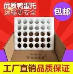 土泡沫箱托盘打包海鸭蛋专用箱子10鸭蛋包装盒珍珠棉防震防撞快递